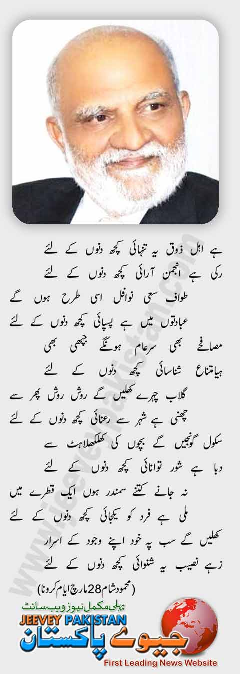 mehmood sham journalist poet coronavirus