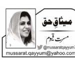 musarrat qayyum urdu columnist urdu writer
