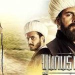 ertugrul ghazi yunus emre turk drama serial