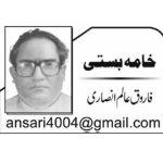 farooq alam ansari urdu columnist writer