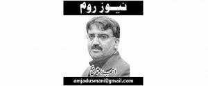 amjad usmani column nigar 2632021